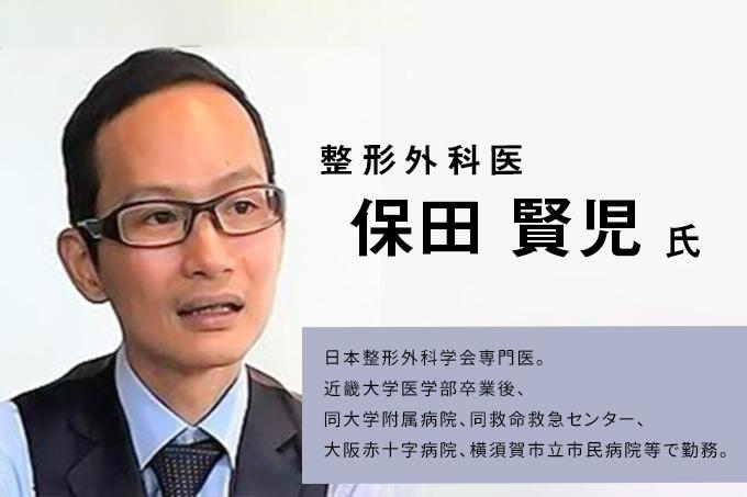 整形外科医 保田賢児 氏